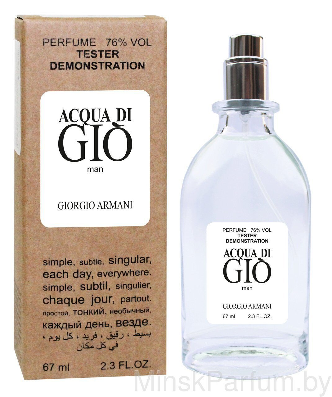 Armani Acqua di Gio Men (Тестер Natural Fr 67 ml)